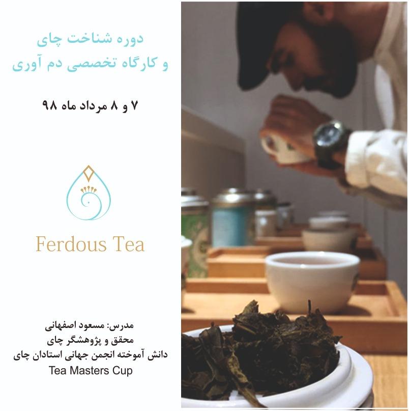 دوره آموزشی چای